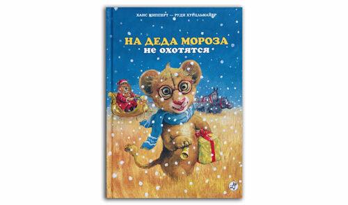 На-Деда-Мороза-не-охотятся-обложка