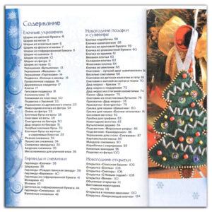 Новогодние-поделки-содержание-книги