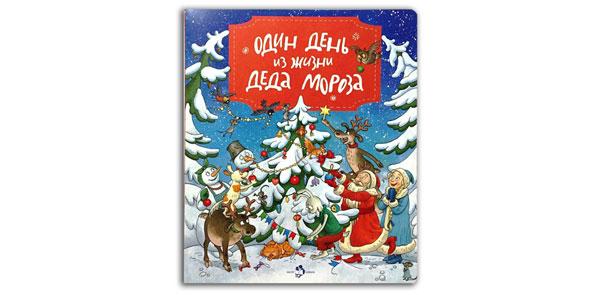 Один-день-из-жизни-Деда-Мороза-виммельбух