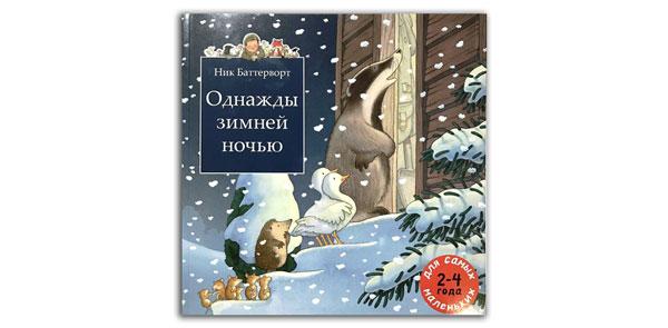 Однажды-зимней-ночью-обложка-книги