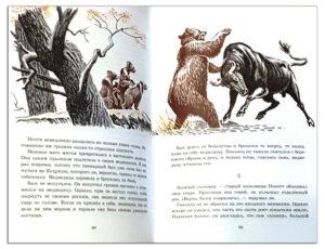 """Томпсон """"Рассказы о животных"""" иллюстрация 2"""