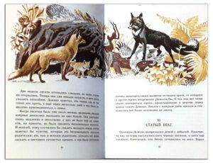 """Томпсон """"Рассказы о животных"""" иллюстрация 3"""