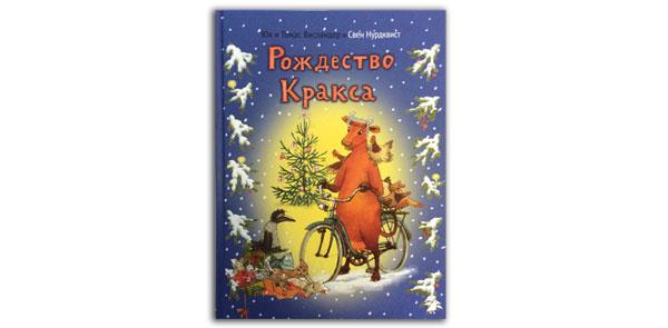 Рождество-Кракса