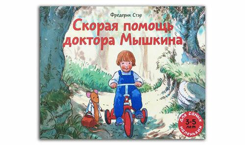 Скорая-помощь-доктора-Мышкина-книга