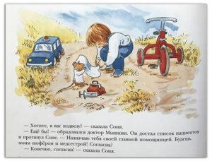 Скорая-помощь-доктора-Мышкина-страница
