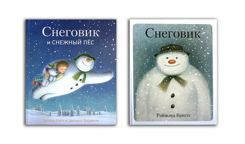 Снеговик-и-снежный-пес-обложки-книг