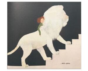 Снежный-лев