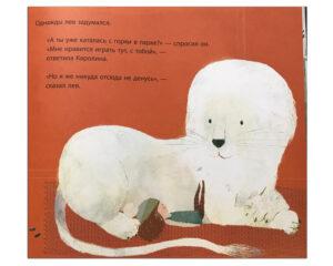 Снежный-лев-иллюстрация