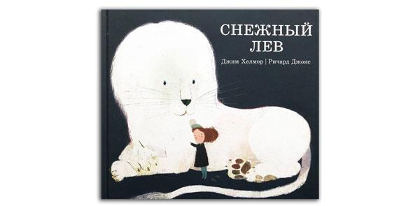 Снежный-лев-обложка-книги