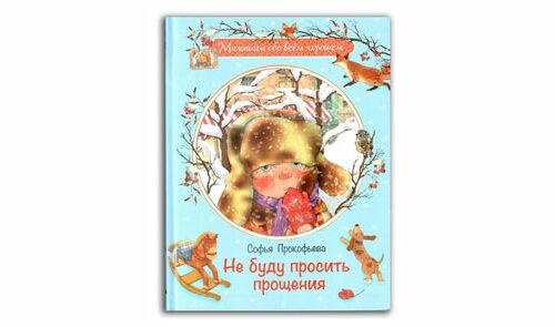 Софья-Прокофьева-Не-буду-просить-прощения-обложка-книги