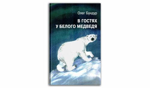 В-гостях-у-белого-медведя-Бундур