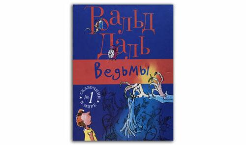 """Роальд Даль """"Ведьмы""""-обложка-книги"""