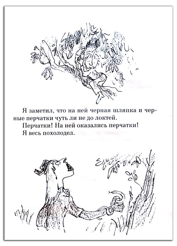 Ведьмы-иллюстрация