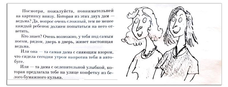 Ведьмы-иллюстрация-из-книги