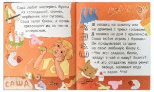 Женя-Кац-Сашка-что-в-кармашке-иллюстрация