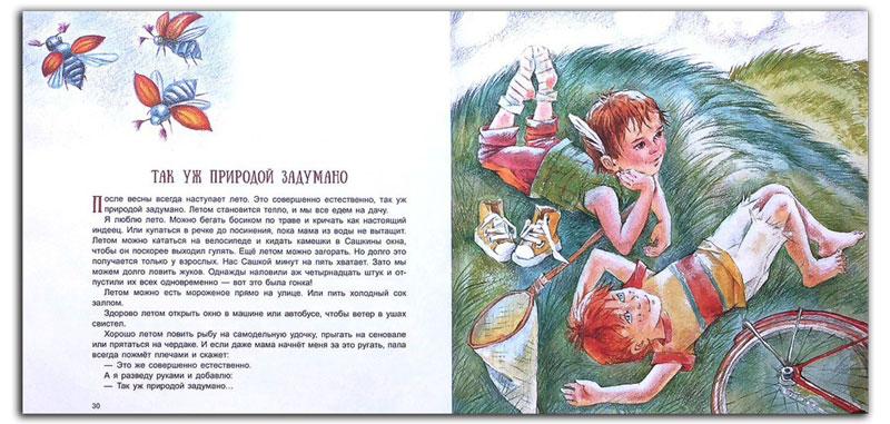 Ирина Зартайская-Сказки-в-пижамах-страница
