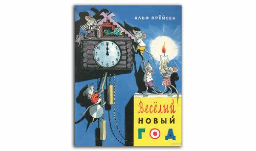 книга-Прейсен-Веселый-Новый-год-с-рисунками-Сутеева