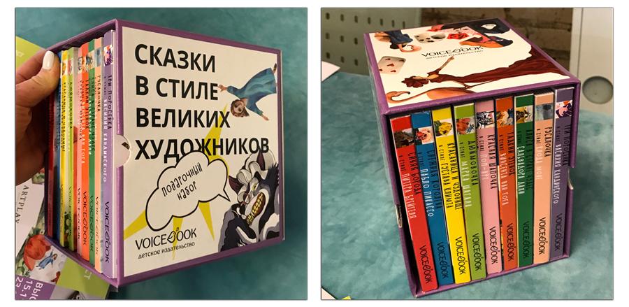 Сказки-в-стиле-велких-художников-картонные-книги