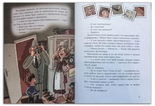 Что-вырастет-из-этого-ребенка-иллюстрации-из-книги