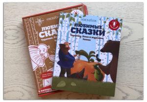 Книга-диктофон-Любимые-сказки