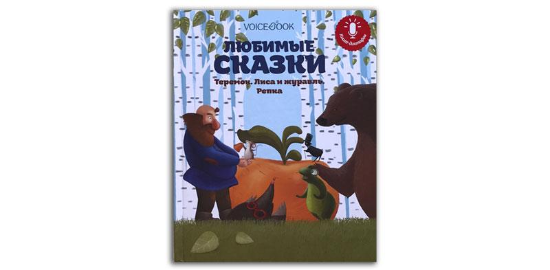 Книга-диктофон-Любимые-сказки--VoiceBook