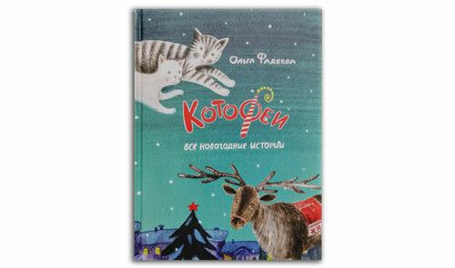 Котофеи-Все-новогодние-истории-Ольга-Фадеева