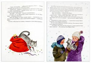 Ольга-Фадеева-Котофеи-Все-новогодние-истории