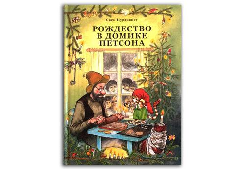 Рождество-в-домике-Петсона Свен-Нурдквист