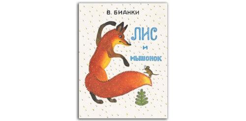 Бианки-Лис-и-мышонок