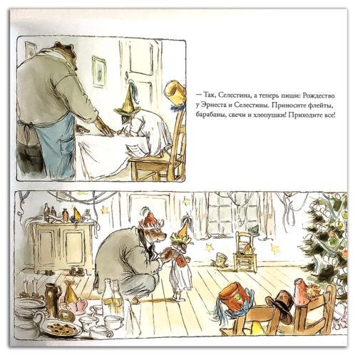 Детские-книги-про-рождество