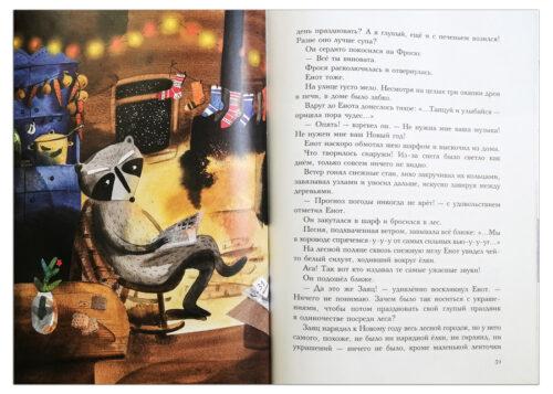 Фрося-ель-обыкновенная-иллюстрация