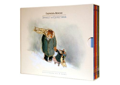 Габриэль-Венсан-Эрнест-и-Селестина--Комплект-из-5-книг