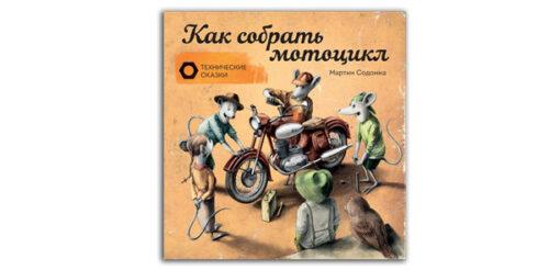 нижка-про-мышку-Как-собрать-мотоцикл