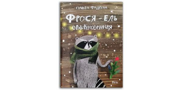 Ольга-Фадеева-Фрося-ель-обыкновенная