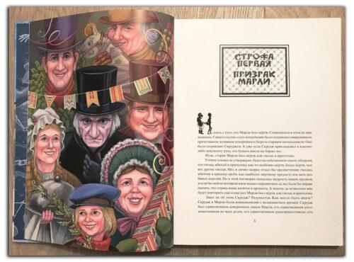 Рождественская-песнь-Диккенс- иллюстрация из книги