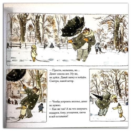 Рождество-книга-для-детей