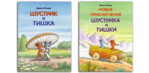 Книжки про мышек