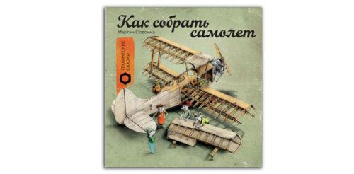 книга-про-мышей-как-собрать-самолет
