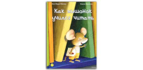 книги-про-мышей