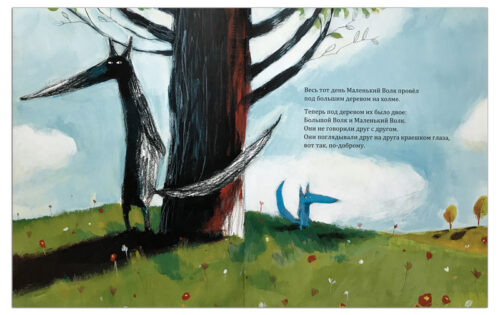 Большой-волк-и-маленький-волк-иллюстрация