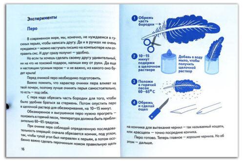 Буравчик-дошел-до-ручки-Книга