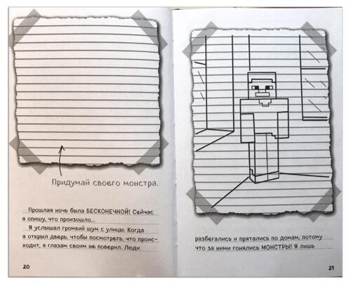 Дневник-Стива-застрявшего-в-майнкрафт-задание