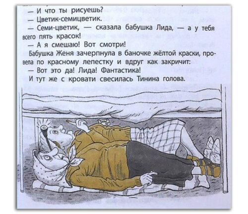 Дом-П-книга-Юлии-Кузнецовой-иллюстрация