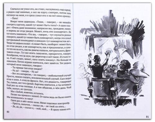 Голявкин-Мой-добрый-папа-иллюстрация-из-книги