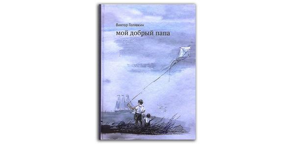 Голявкин-Мой-добрый-папа-книга