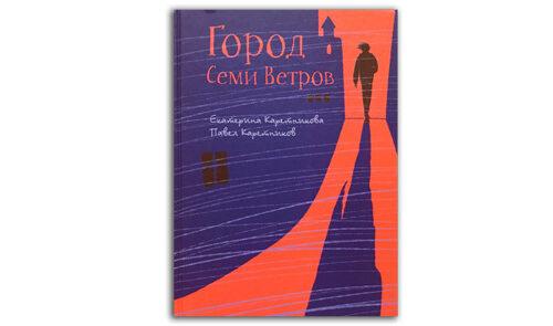 Город-семи-ветров-книга
