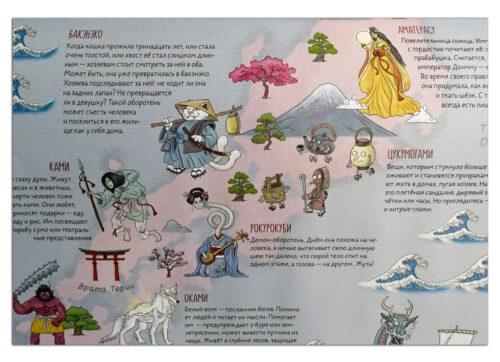 Мифы мира иллюстрация