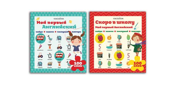 Английский язык для малышей интерактивная книга
