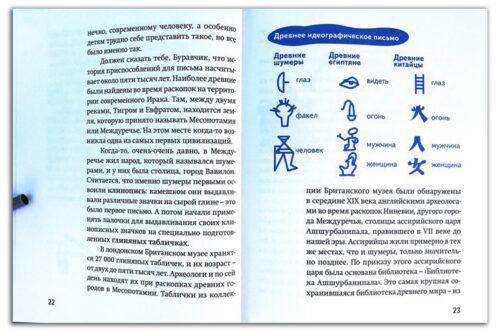 История-письменности-для-детей-книга