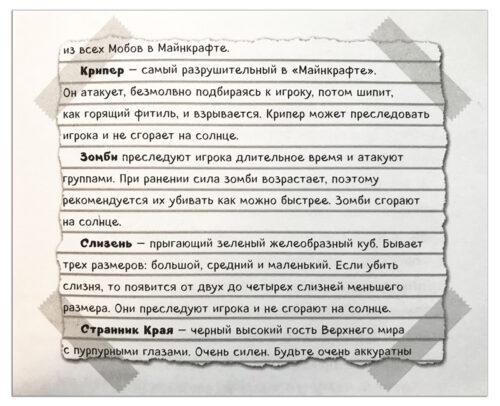 Мобы-в-Майнкрафте-Дневник-Стива